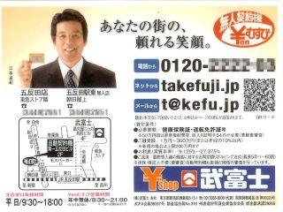 武富士 五反田店/五反田駅東無人店