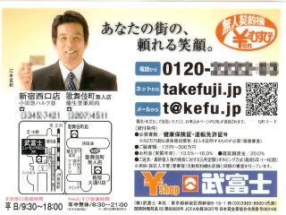 武富士 新宿西口店/歌舞伎町無人店