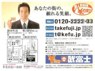 武富士 錦糸町店/菊川駅前無人店