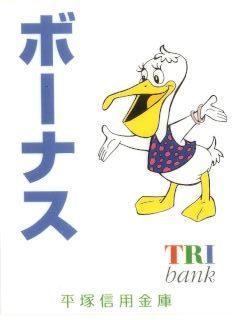 平塚信用金庫