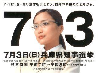 兵庫県市区町選挙管理委員会