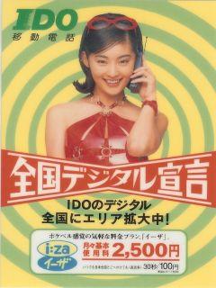 日本移動通信株式会社