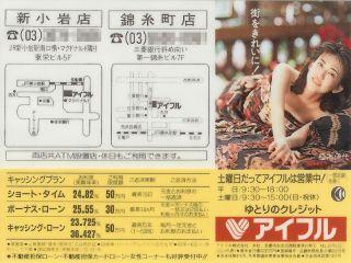 アイフル 新小岩店/錦糸町店