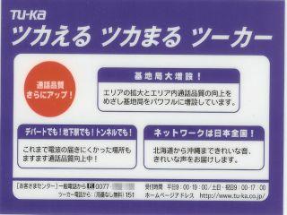 株式会社ツーカーセルラー東京