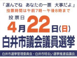 白井市選挙管理委員会