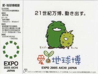 財団法人2005年日本国際博覧会協会