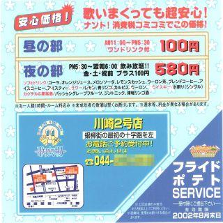 歌広場 川崎2号店