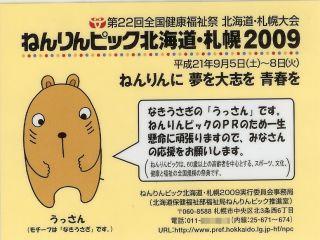 ねんりんピック北海道・札幌2009実行委員会