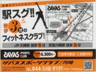 ザバススポーツクラブ 川崎
