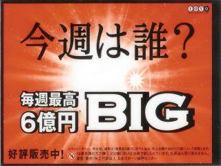 独立行政法人日本スポーツ振興センター