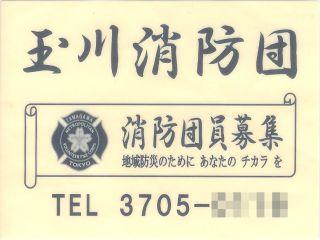玉川消防団