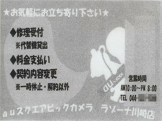 KDDI株式会社(au)