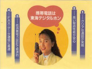 株式会社東海デジタルホン