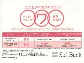 ソフトバンクモバイル株式会社