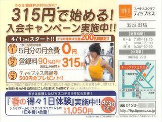 ティップネス 五反田店