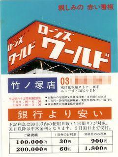 ローンズワールド 竹ノ塚店