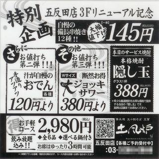 土風炉 五反田店