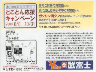 武富士 五反田店