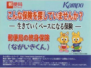 日本郵政公社