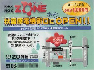 ビデオBOX ZONE