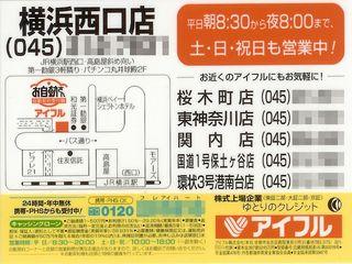 アイフル 横浜西口店