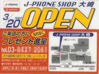J-PHONE SHOP 大崎