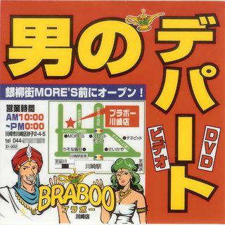 BRABOO 川崎店