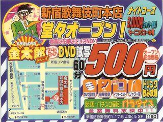 金太郎 新宿歌舞伎町本店