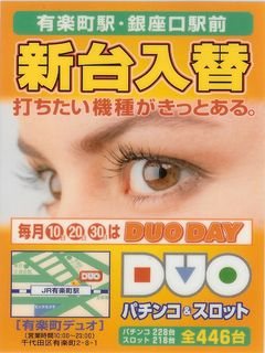 DUO 有楽町店
