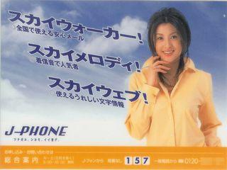 ジェイフォン株式会社