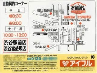 アイフル 渋谷駅前店