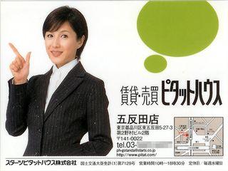 ピタットハウス 五反田店
