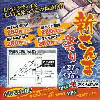さくら水産 神田南口店