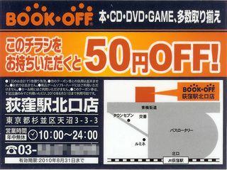 BOOK・OFF 荻窪駅北口店