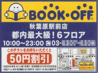 BOOK・OFF 秋葉原駅前店