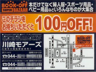 BOOK・OFF 川崎モアーズ